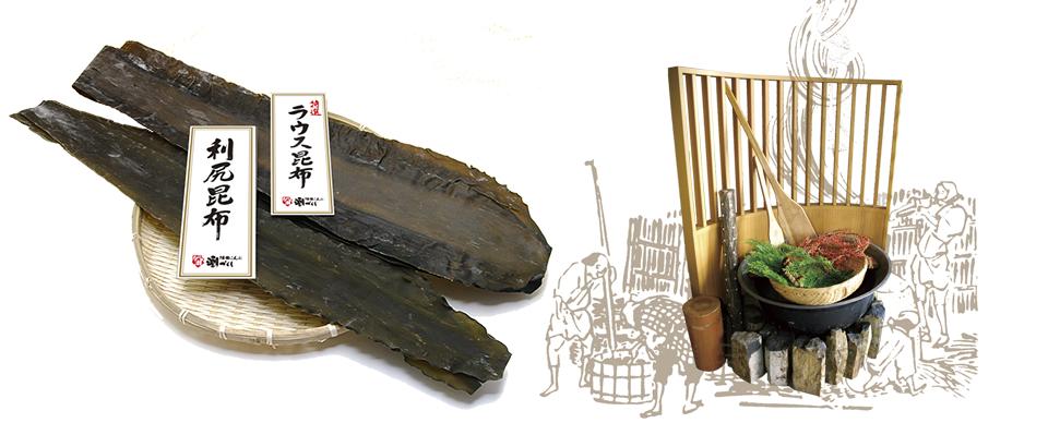 北海道の荒波が育んだ昆布の極み 国産にこだわった特上の昆布の贅沢な風味を ご賞味ください。